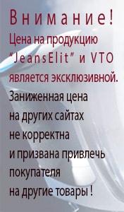 """Внимание! Цена на продукцию """"JeansElit"""" и VTO является эксклюзивной. Заниженная цена на других сайтах не корректна и призвана привлечь покупателя на другие товары!"""